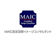 MAIC認定 国際イメージコンサルタント
